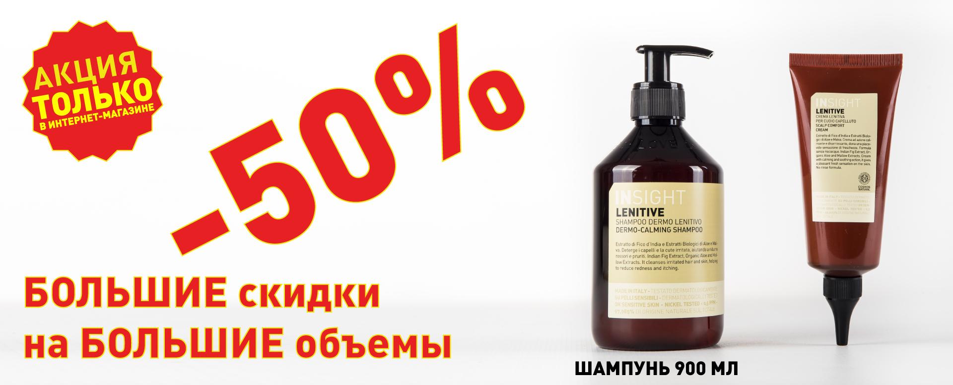 Promo Lenitive